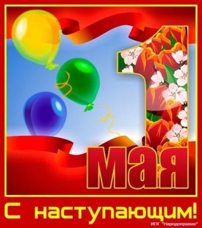 1 Мая